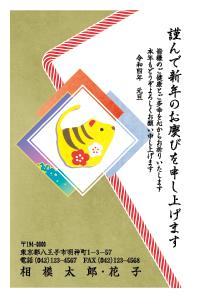 ポストカード年賀状