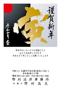 ビジネス&ホビー年賀状